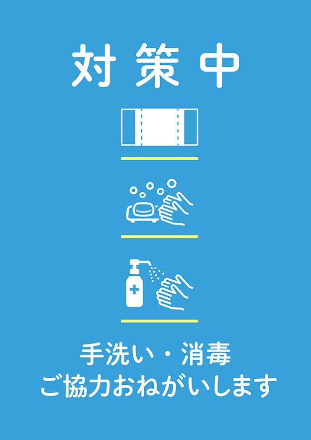 新型コロナウィルス感染症予防対策ポスター